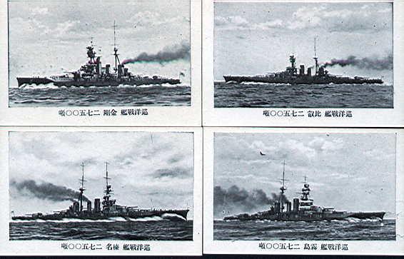 金剛型戦艦の画像 p1_11