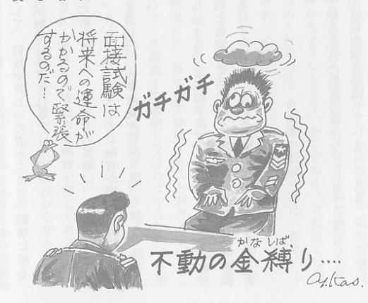 自衛隊 昇任 試験